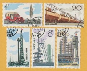 ●【中国切手】 石油産業(5種完) 1964年 使用済印
