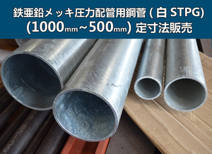 鉄亜鉛メッキ圧力配管用鋼菅(白STGP) 各品形状の(1000~100mm)各定寸長での販売F21