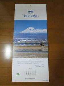 【カレンダー】 2007年 鉄道の旅 日本車輛製造株式会社 7枚揃い 縦約78cm×約34cm