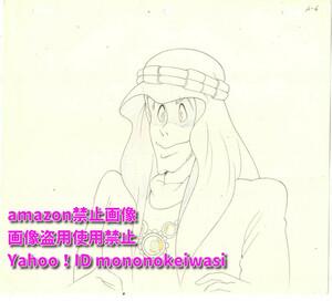 ルパン三世 動画 3 <検索ワード> セル画 原画 イラスト 設定資料 アンティーク