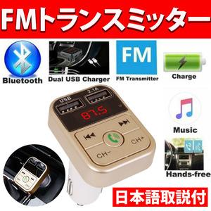 FMトランスミッター bluetooth5.0 日本語取説付き ゴールド 金 MA0057