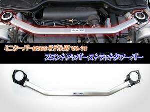 Mini Cooper R56S model for '09-13 strut tower bar Mini aluminium engine room custom