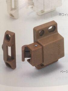 プッシュキャッチ  扉解放防止 ベージュ 1個  定形外郵便120円発送可能  プッシュラッチ