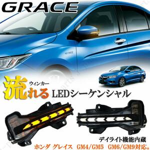 ホンダ グレイス GM6 GM9 ハイブリッド GM4 GM5 LEDシーケンシャル 矢印 流れるウィンカー デイライト内蔵 カプラオン装着 黒 保証付