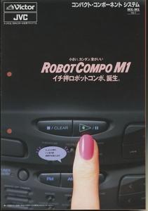 Victor MX-M1のカタログ ビクター 管3569