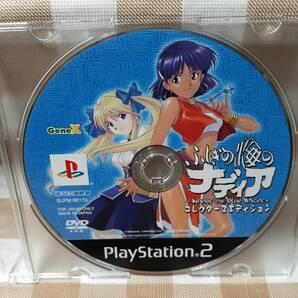 PS2送料無料☆ふしぎの海のナディア コレクターズエディション