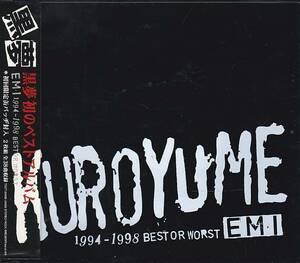 ★CD KUROYUME EMI 1994~1998 BEST OR WORST 黒夢 ベスト盤 CD2枚組 缶バッジ付