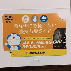 ドラえもん QUOカード 1000円 当選品 非売品 レア ダンロップ 未使用