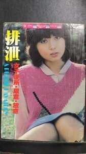 昭和のエロ本 自販機本 モデル 小川恵子 さん 複数ページ 自販機 ビニ本モデル 美形