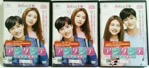 アンダンテ 恋する速度 全13巻 レンタル版DVD 全巻セット EXO カイ 韓国ドラマ