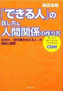 「できる人」の話し方&人間関係の作り方~なぜか、「好印象を与える人」の技術と習慣~ (「できる人」シリーズ) CD付 箱田 忠昭