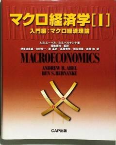 マクロ経済学〈1〉入門編―マクロ経済理論 エーベル ベルナンケ