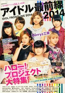 アイドル最前線2014 (洋泉社MOOK)