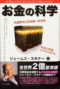 【CD-ROM未開封】お金の科学~大金持ちになる唯一の方法~ ジェームス・スキナー フォレスト出版