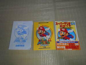 スーパーマリオ64必勝攻略法(NINTENDO64完璧攻略シリーズ) スーパーマリオ64のすべて(別冊宝島)ニンテンドー64 Nintendo64 N64 攻略本3冊