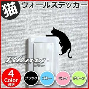猫 ウォールステッカー (16)左向き ウォールシール 壁シール 壁紙 ルームデコ スイッチ ねこ ネコ コンセント Wall Sticker かわいい