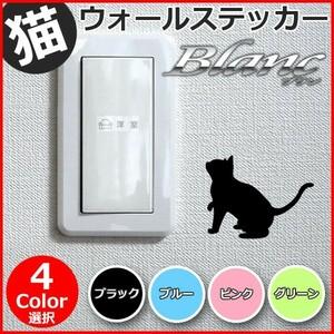 猫 ウォールステッカー (14)左向き ウォールシール 壁シール 壁紙 ルームデコ スイッチ ねこ ネコ コンセント Wall Sticker かわいい