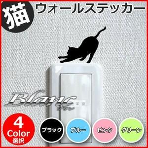猫 ウォールステッカー (13)左向き ウォールシール 壁シール 壁紙 ルームデコ スイッチ ねこ ネコ コンセント Wall Sticker かわいい