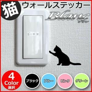 猫 ウォールステッカー (10)左向き ウォールシール 壁シール 壁紙 ルームデコ スイッチ ねこ ネコ コンセント Wall Sticker かわいい