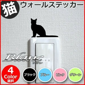 猫 ウォールステッカー (8)左向き ウォールシール 壁シール 壁紙 ルームデコ スイッチ ねこ ネコ コンセント Wall Sticker かわいい