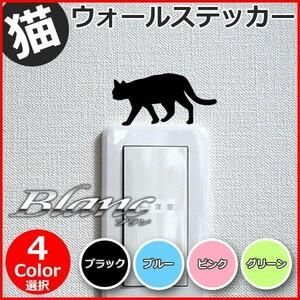 猫 ウォールステッカー (6)左向き ウォールシール 壁シール 壁紙 ルームデコ スイッチ ねこ ネコ コンセント Wall Sticker かわいい