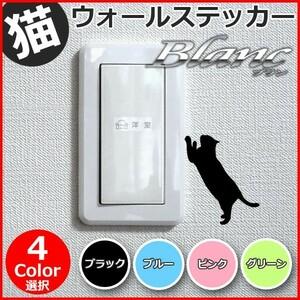 猫 ウォールステッカー (4)左向き ウォールシール 壁シール 壁紙 ルームデコ スイッチ ねこ ネコ コンセント Wall Sticker かわいい