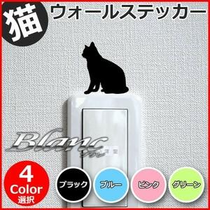 猫 ウォールステッカー (3)左向き ウォールシール 壁シール 壁紙 ルームデコ スイッチ ねこ ネコ コンセント Wall Sticker かわいい