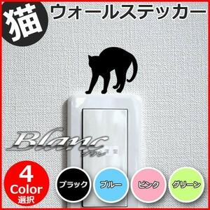猫 ウォールステッカー (2)左向き ウォールシール 壁シール 壁紙 ルームデコ スイッチ ねこ ネコ コンセント Wall Sticker かわいい