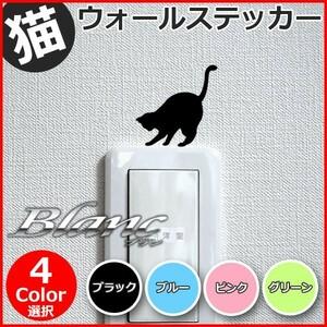 猫 ウォールステッカー (1)左向き ウォールシール 壁シール 壁紙 ルームデコ スイッチ ねこ ネコ コンセント Wall Sticker かわいい