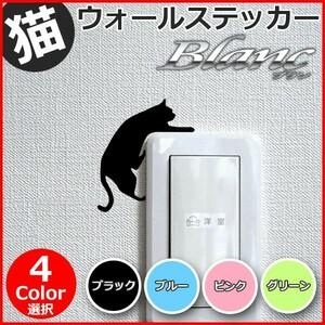 猫 ウォールステッカー (16)右向き ウォールシール 壁シール 壁紙 ルームデコ スイッチ ねこ ネコ コンセント Wall Sticker かわいい