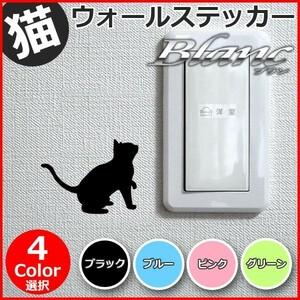 猫 ウォールステッカー (14)右向き ウォールシール 壁シール 壁紙 ルームデコ スイッチ ねこ ネコ コンセント Wall Sticker かわいい