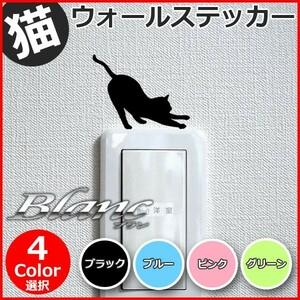 猫 ウォールステッカー (13)右向き ウォールシール 壁シール 壁紙 ルームデコ スイッチ ねこ ネコ コンセント Wall Sticker かわいい