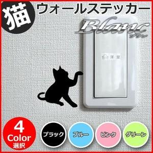 猫 ウォールステッカー (12)右向き ウォールシール 壁シール 壁紙 ルームデコ スイッチ ねこ ネコ コンセント Wall Sticker かわいい