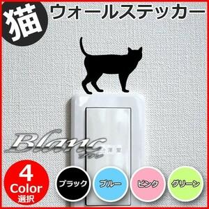 猫 ウォールステッカー (11)右向き ウォールシール 壁シール 壁紙 ルームデコ スイッチ ねこ ネコ コンセント Wall Sticker かわいい