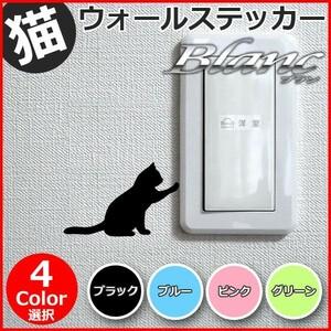 猫 ウォールステッカー (10)右向き ウォールシール 壁シール 壁紙 ルームデコ スイッチ ねこ ネコ コンセント Wall Sticker かわいい