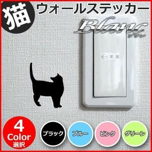 猫 ウォールステッカー (9)右向き ウォールシール 壁シール 壁紙 ルームデコ スイッチ ねこ ネコ コンセント Wall Sticker かわいい
