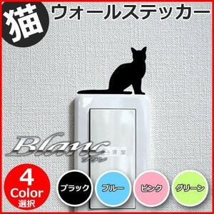 猫 ウォールステッカー (8)右向き ウォールシール 壁シール 壁紙 ルームデコ スイッチ ねこ ネコ コンセント Wall Sticker かわいい