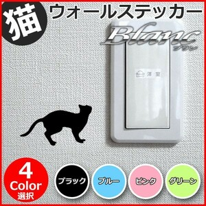 猫 ウォールステッカー (5)右向き ウォールシール 壁シール 壁紙 ルームデコ スイッチ ねこ ネコ コンセント Wall Sticker かわいい