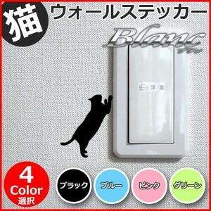 猫 ウォールステッカー (4)右向き ウォールシール 壁シール 壁紙 ルームデコ スイッチ ねこ ネコ コンセント Wall Sticker かわいい