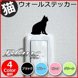猫 ウォールステッカー (3)右向き ウォールシール 壁シール 壁紙 ルームデコ スイッチ ねこ ネコ コンセント Wall Sticker かわいい