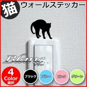 猫 ウォールステッカー (2)右向き ウォールシール 壁シール 壁紙 ルームデコ スイッチ ねこ ネコ コンセント Wall Sticker かわいい