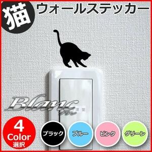 猫 ウォールステッカー (1)右向き ウォールシール 壁シール 壁紙 ルームデコ スイッチ ねこ ネコ コンセント Wall Sticker かわいい