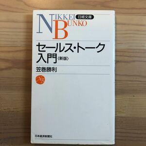 セールス・トーク入門 新版 / 笠巻勝利 日経文庫
