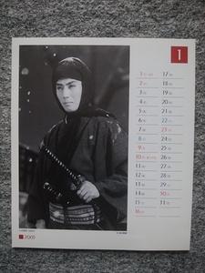 市川雷蔵 2005卓上カレンダー・カード②(縦13・8cm、横11・8cm)