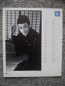 市川雷蔵 2005卓上カレンダー・カード⑦(縦13・8cm、横11・8cm)