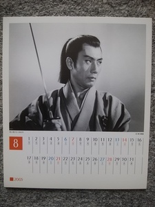 市川雷蔵 2005卓上カレンダー・カード⑨(縦13・8cm、横11・8cm)