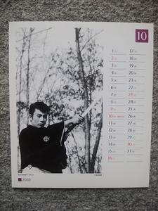 市川雷蔵 2005卓上カレンダー・カード⑪(縦13・8cm、横11・8cm)