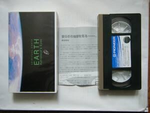 即決中古VHSビデオ2本 「アース Astronaut's Eyes 安らぎの地球を見る」,「毛利 衛の宇宙 スペースシャトル エンデバー号 8日間の記録」