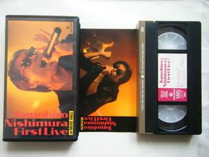 быстрое решение б/у VHS видео запад .../ Tomohiro Nishimura First Live at MUSE HALL / искривление глаз * подробности. фотография 5~10. обратитесь пожалуйста