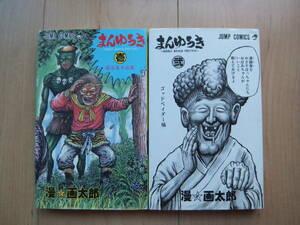 【即決】◆『まんゆうき』 全巻(2冊) 初版 漫画太郎